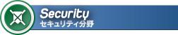 Security セキュリティ分野