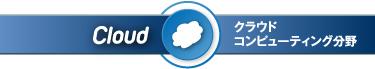 Cloud クラウドコンピューティング分野