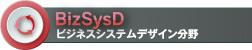 BizSysD ビジネスシステムデザイン分野