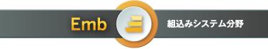 Emb 組込みシステム分野